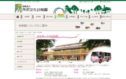 所沢第一文化幼稚園
