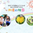 越谷保育専門学校 附属幼稚園