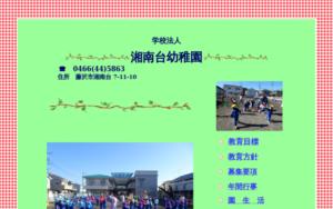 湘南台幼稚園