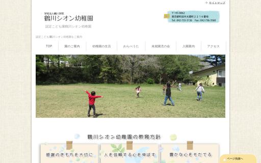 鶴川シオン幼稚園