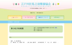東小松川幼稚園