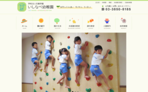 石鍋幼稚園