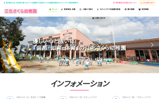 江北さくら幼稚園