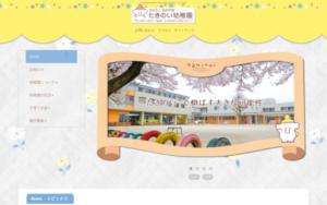 たきのい幼稚園