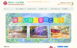 浦和めぐみ幼稚園