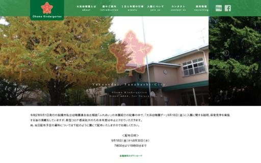 大浜幼稚園