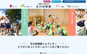 玉川幼稚園