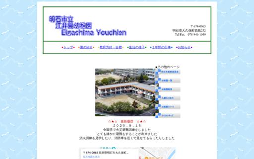江井島幼稚園