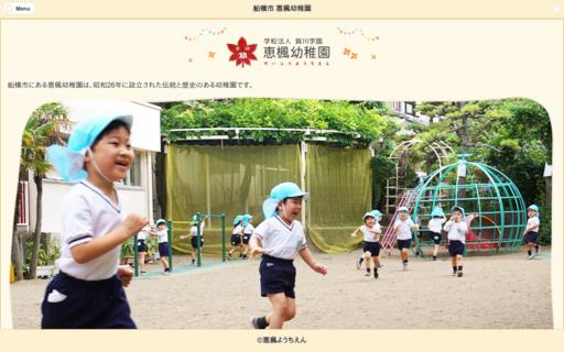 恵楓幼稚園