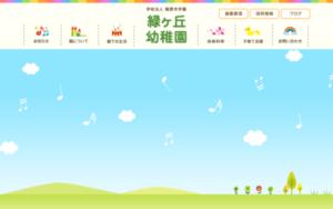 緑ヶ丘幼稚園