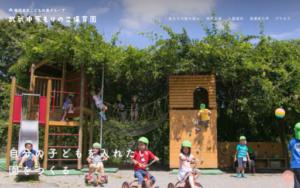 武蔵中原もりのこ保育園