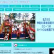 三笠幼稚園