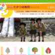 たかつ幼稚園