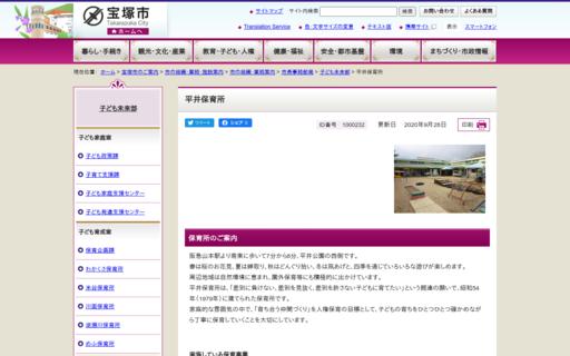 宝塚市立平井保育所