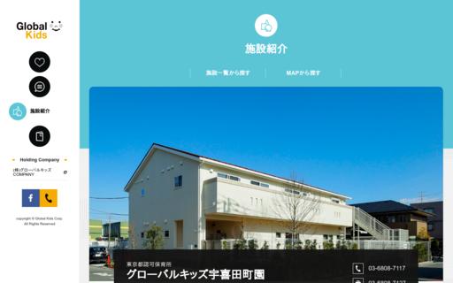グローバルキッズ宇喜田町園