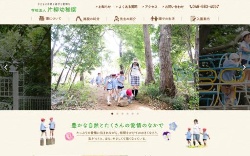 片柳幼稚園