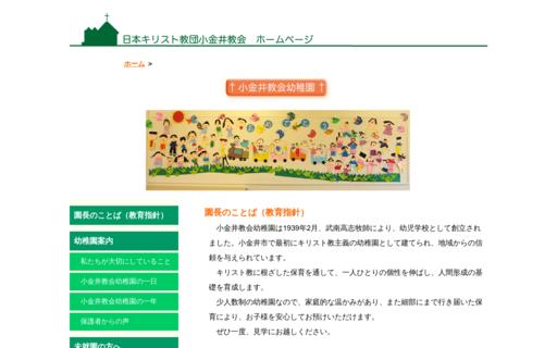 小金井教会幼稚園