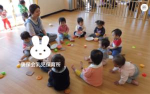 康保会乳児保育所