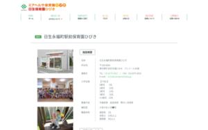 日生永福町駅前保育園ひびき