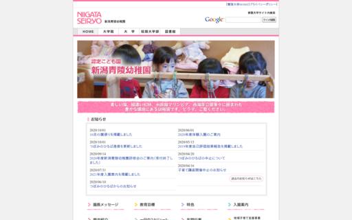 新潟青陵幼稚園