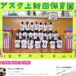 アスク上新田保育園