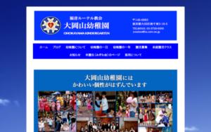 大岡山幼稚園
