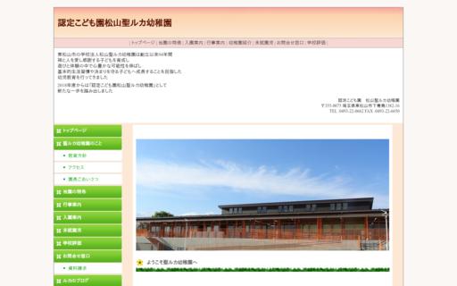 松山聖ルカ幼稚園