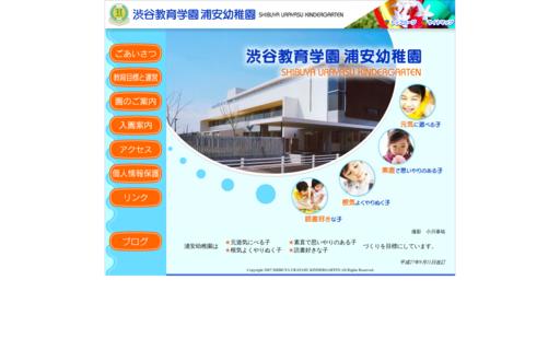 渋谷教育学園 浦安幼稚園