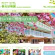 春光幼稚園
