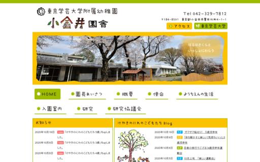 東京学芸大学附属幼稚園 小金井園舎