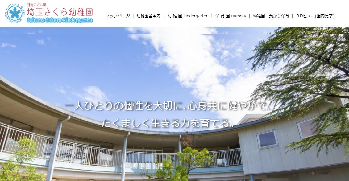 埼玉さくら幼稚園