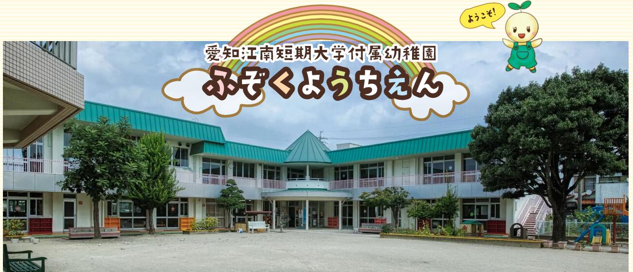 愛知江南短期大学付属幼稚園
