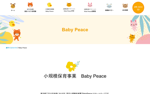 ベイビーピース(BabyPeace)