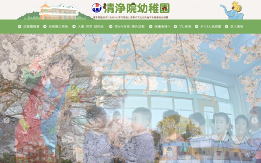 清浄院幼稚園
