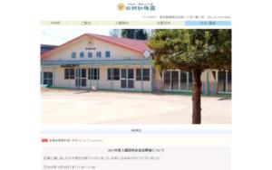 田柄幼稚園