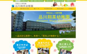 品川翔英幼稚園