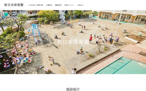 新日本保育園