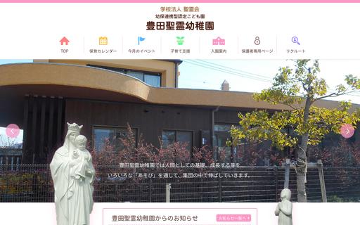 豊田聖霊幼稚園