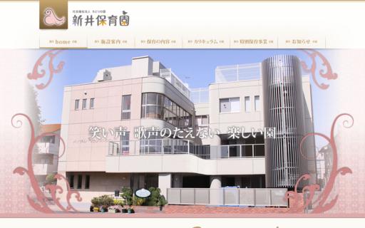 新井保育園