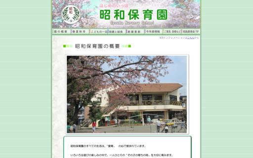 昭和保育園