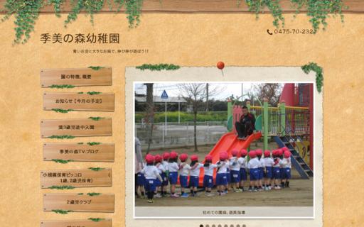 季美の森幼稚園