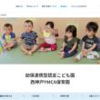 西神戸YMCA保育園