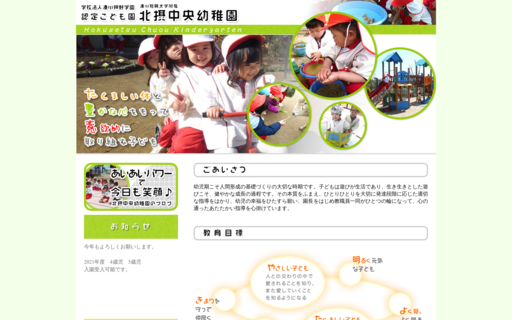 湊川短期大学附属北摂中央幼稚園