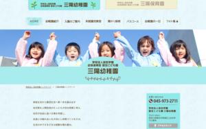 三陽幼稚園