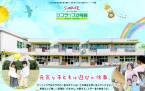 サンライズ幼稚園