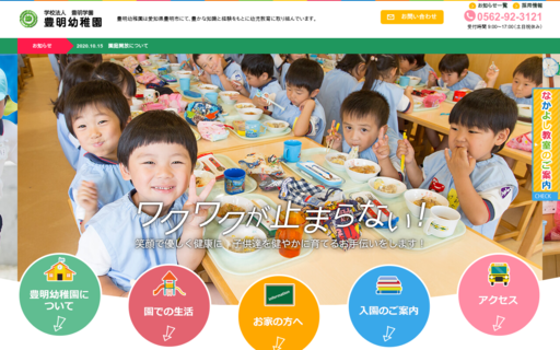 豊明幼稚園
