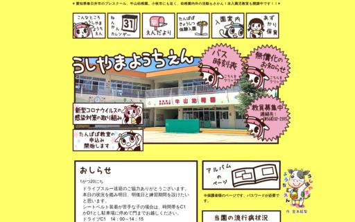 牛山幼稚園