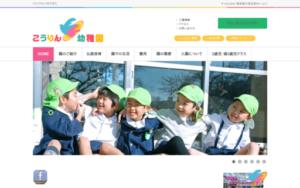 光輪幼稚園