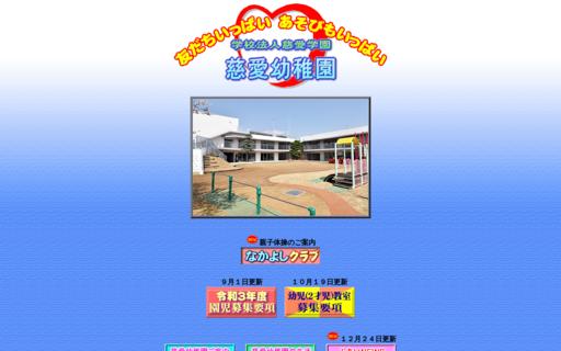 慈愛幼稚園