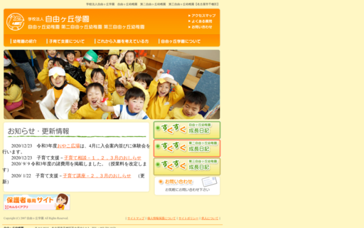 自由ヶ丘幼稚園